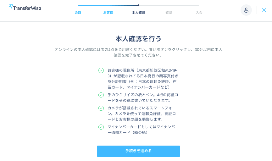 how-to-use-transferwise-8